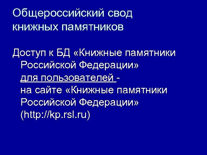 Общероссийский свод книжных памятников Доступ к БД «Книжные памятники Российской Федерации» для пользователей -
