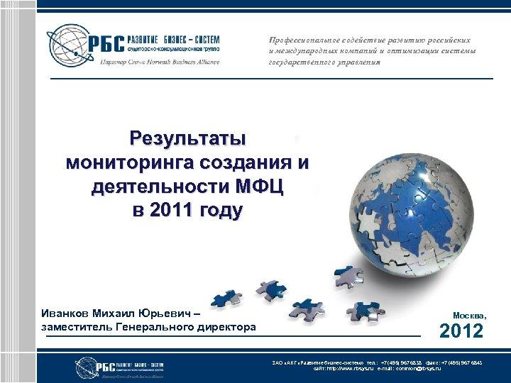 Профессиональное содействие развитию российских и международных компаний и оптимизации системы государственного управления Результаты мониторинга