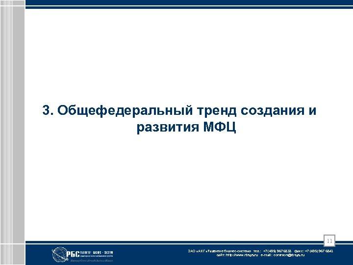 3. Общефедеральный тренд создания и развития МФЦ 11 ЗАО «АКГ «Развитие бизнес-систем» тел. :