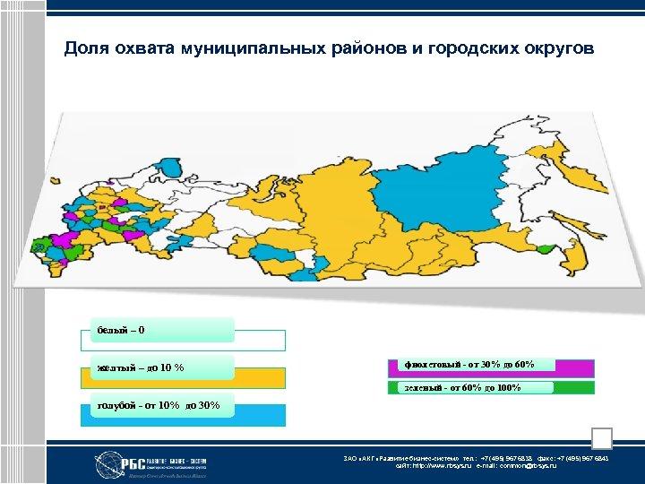 Доля охвата муниципальных районов и городских округов белый – 0 желтый – до 10