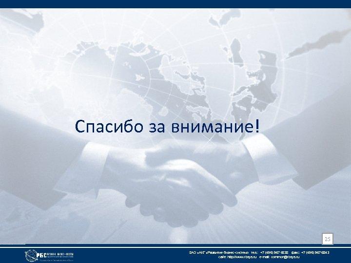 Спасибо за внимание! 25 ЗАО «АКГ «Развитие бизнес-систем» тел. : +7 (495) 967 6838