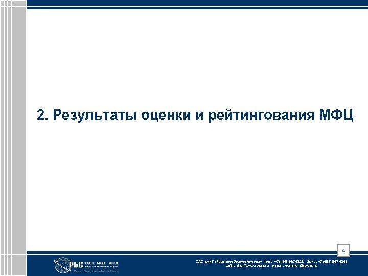 2. Результаты оценки и рейтингования МФЦ 4 ЗАО «АКГ «Развитие бизнес-систем» тел. : +7