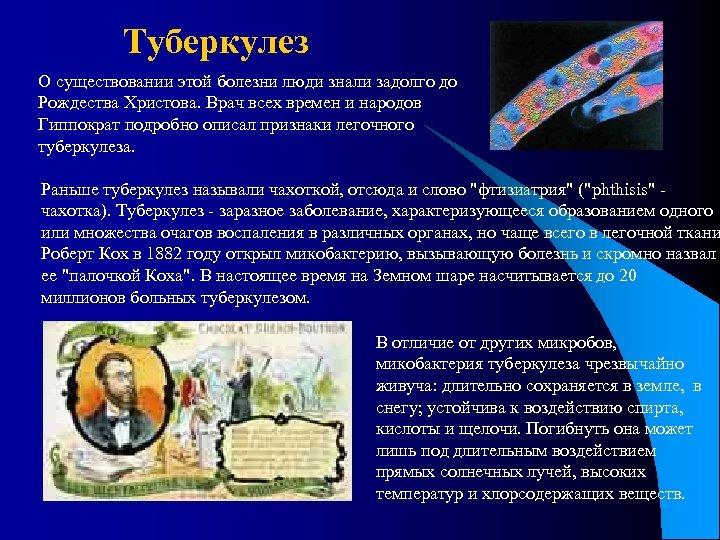 Туберкулез О существовании этой болезни люди знали задолго до Рождества Христова. Врач всех времен