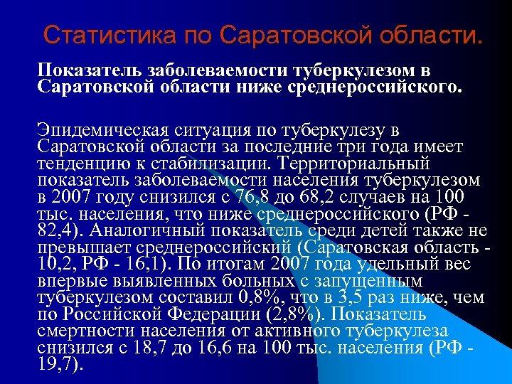 Статистика по Саратовской области. Показатель заболеваемости туберкулезом в Саратовской области ниже среднероссийского. Эпидемическая ситуация