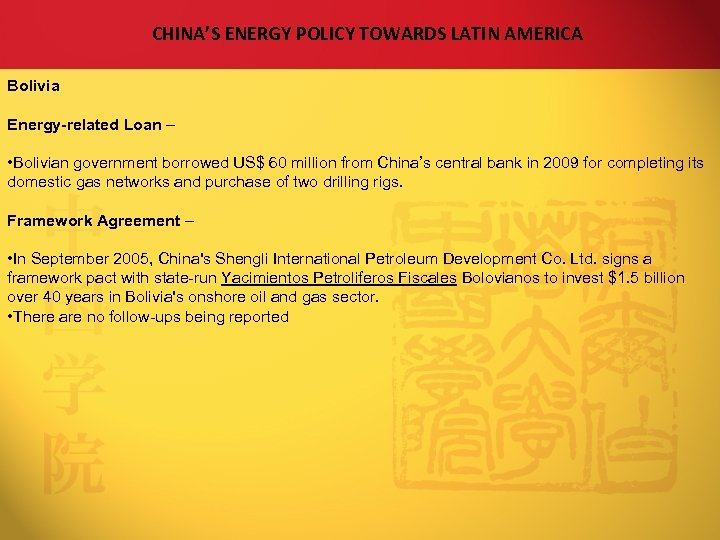 CHINA'S ENERGY POLICY TOWARDS LATIN AMERICA Bolivia Energy-related Loan – • Bolivian government borrowed