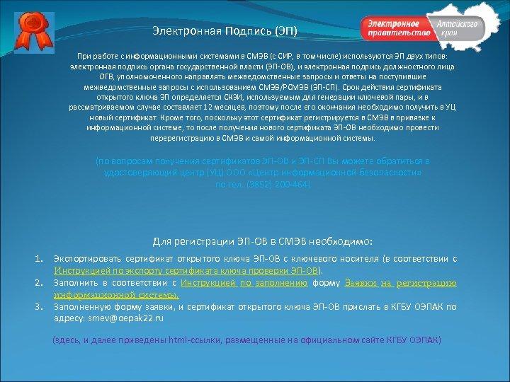 Электронная Подпись (ЭП) При работе с информационными системами в СМЭВ (с СИР, в том