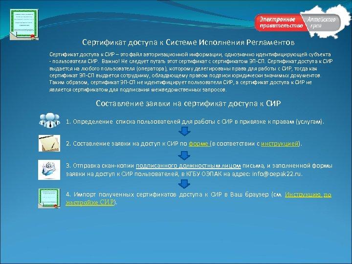 Сертификат доступа к Системе Исполнения Регламентов Сертификат доступа к СИР – это файл авторизационной