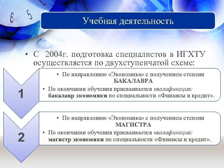 Учебная деятельность • С 2004 г. подготовка специалистов в ИГХТУ осуществляется по двухступенчатой схеме: