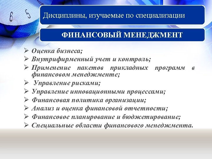 Дисциплины, изучаемые по специализации ФИНАНСОВЫЙ МЕНЕДЖМЕНТ Ø Оценка бизнеса; Ø Внутрифирменный учет и контроль;