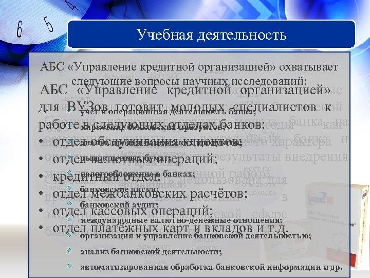 Учебная деятельность Опера. АБС «Управление кредитной организацией» охватывает Ценные ционный Кредиты Бумаги следующие вопросы