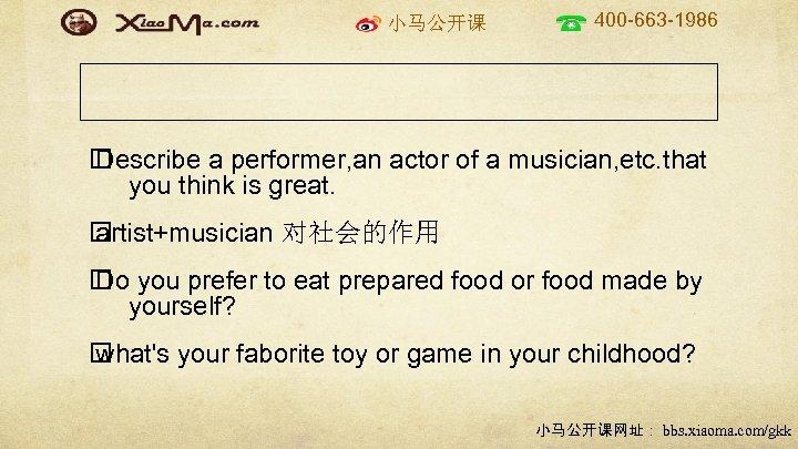小马公开课 400 -663 -1986 Describe a performer, an actor of a musician, etc. that