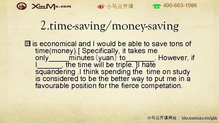 小马公开课 400 -663 -1986 2. time-saving/money-saving is economical and I would be able to