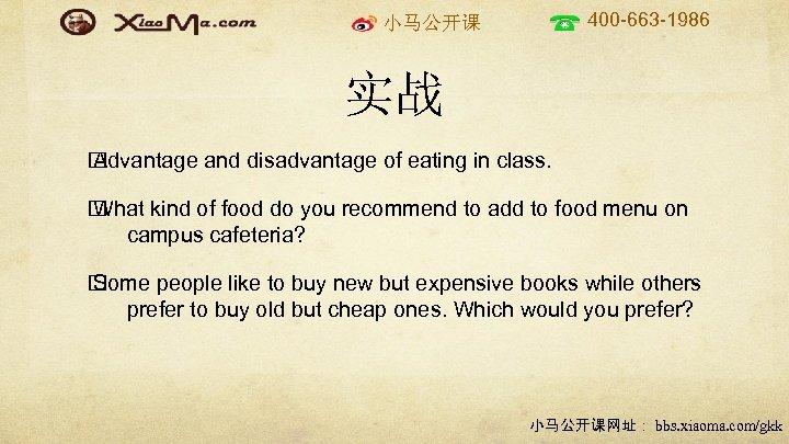 400 -663 -1986 小马公开课 实战 Advantage and disadvantage of eating in class. What kind