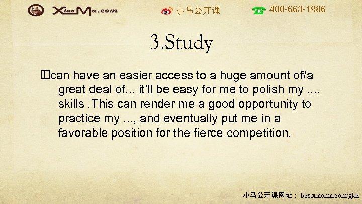小马公开课 400 -663 -1986 3. Study can have an easier access to a huge