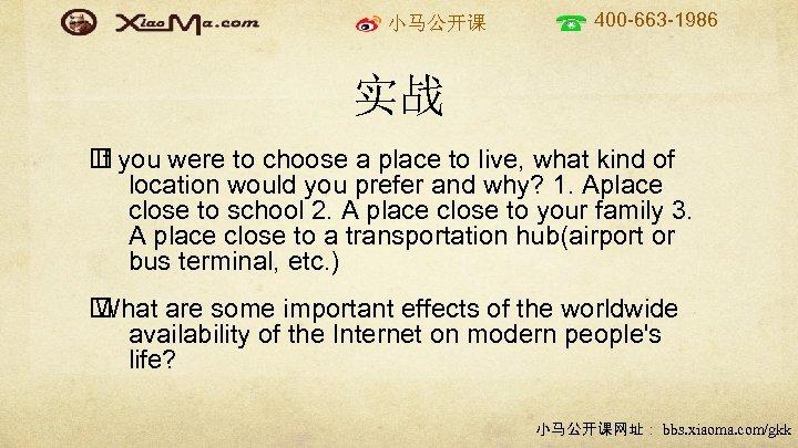 小马公开课 400 -663 -1986 实战 you were to choose a place to live, what