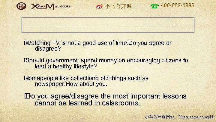 400 -663 -1986 小马公开课 Watching TV is not a good use of time. Do