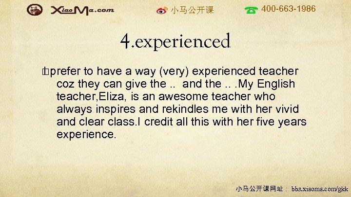 小马公开课 400 -663 -1986 4. experienced prefer I to have a way (very) experienced