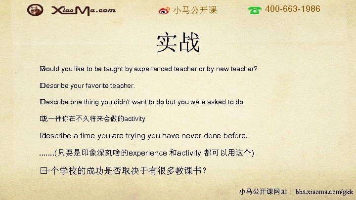 400 -663 -1986 小马公开课 实战 would you like to be taught by experienced teacher