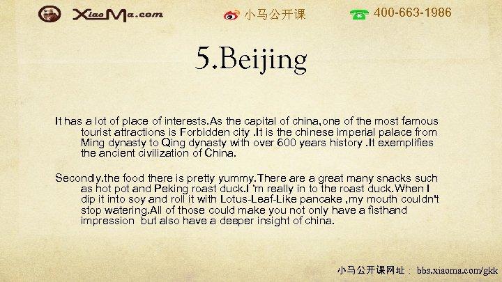 小马公开课 400 -663 -1986 5. Beijing It has a lot of place of interests.