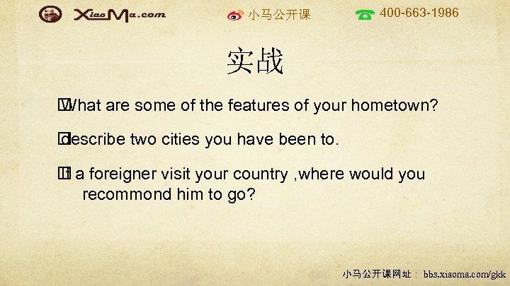 小马公开课 400 -663 -1986 实战 What are some of the features of your hometown?