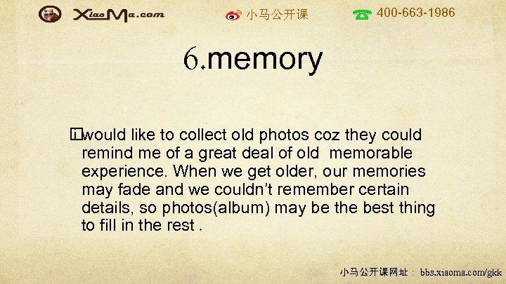 小马公开课 400 -663 -1986 6. memory i would like to collect old photos coz