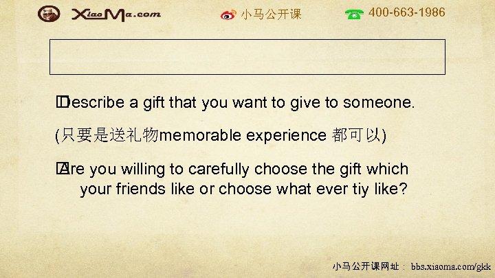 小马公开课 400 -663 -1986 Describe a gift that you want to give to someone.