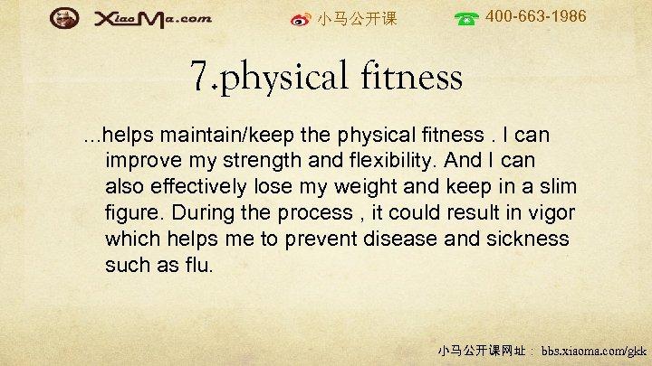 400 -663 -1986 小马公开课 7. physical fitness. . . helps maintain/keep the physical fitness.