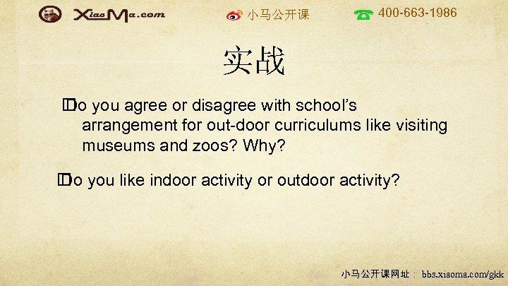 小马公开课 400 -663 -1986 实战 you agree or disagree with school's Do arrangement for