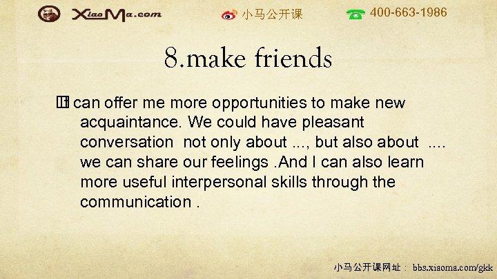 小马公开课 400 -663 -1986 8. make friends can offer me more opportunities to make