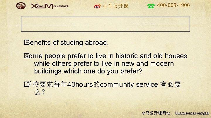 小马公开课 400 -663 -1986 Benefits of studing abroad. some people prefer to live in