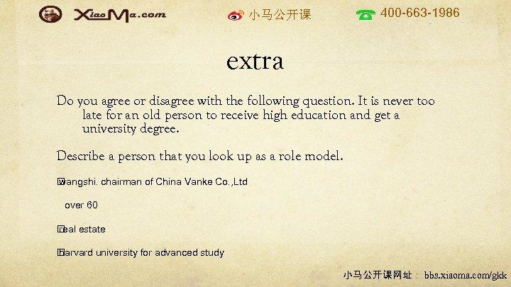 400 -663 -1986 小马公开课 extra Do you agree or disagree with the following question.