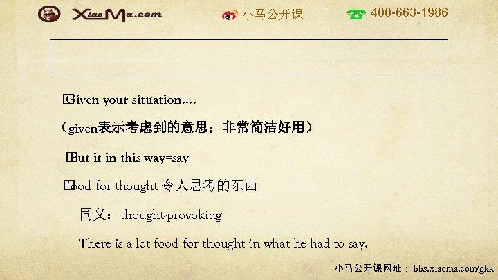 400 -663 -1986 小马公开课 Given your situation. . (given表示考虑到的意思;非常简洁好用) it in this way=say Put