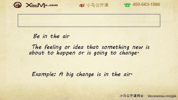 400 -663 -1986 小马公开课 Be in the air The feeling or idea that something