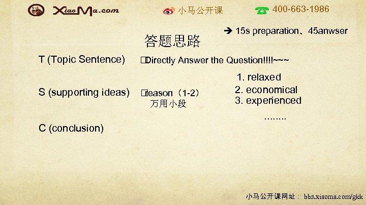 小马公开课 答题思路 T (Topic Sentence) S (supporting ideas) 400 -663 -1986 15 s preparation、45