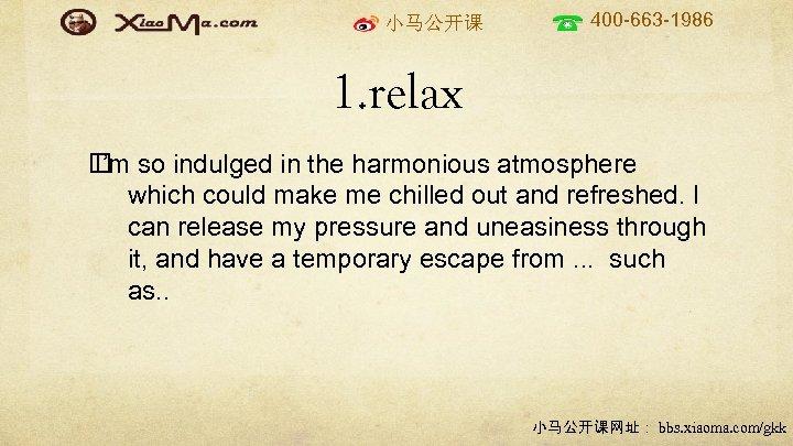 小马公开课 400 -663 -1986 1. relax so indulged in the harmonious atmosphere I'm which