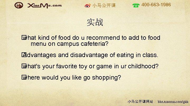 小马公开课 400 -663 -1986 实战 what kind of food do u recommend to add