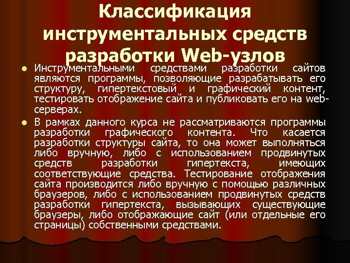 Классификация инструментальных средств разработки Web-узлов Инструментальными средствами разработки сайтов являются программы, позволяющие разрабатывать его