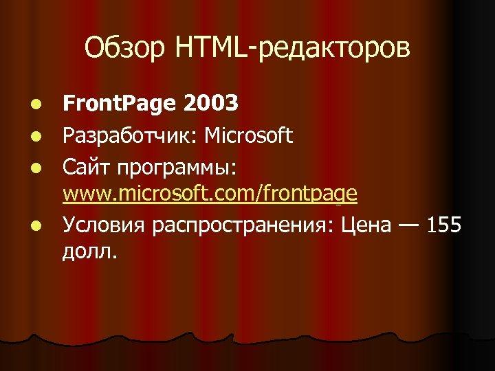 Обзор HTML-редакторов l l Front. Page 2003 Разработчик: Microsoft Сайт программы: www. microsoft. com/frontpage