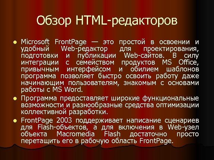 Обзор HTML-редакторов Microsoft Front. Page — это простой в освоении и удобный Web-редактор для