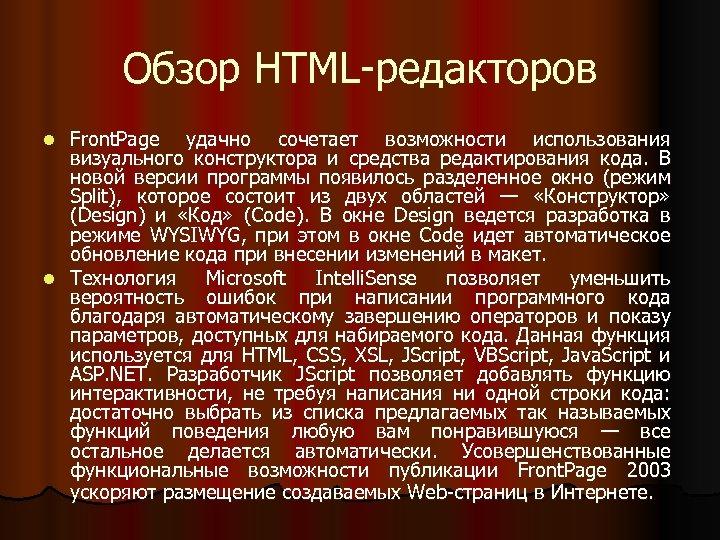 Обзор HTML-редакторов Front. Page удачно сочетает возможности использования визуального конструктора и средства редактирования кода.
