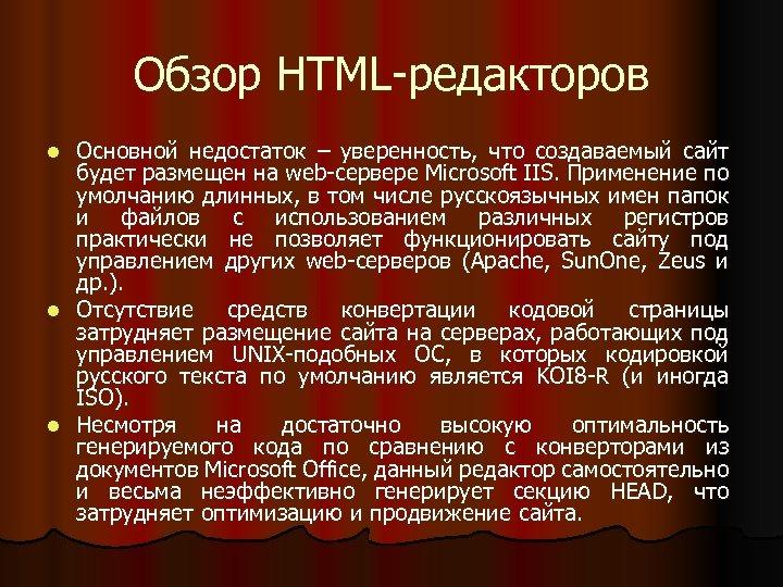 Обзор HTML-редакторов Основной недостаток – уверенность, что создаваемый сайт будет размещен на web-сервере Microsoft
