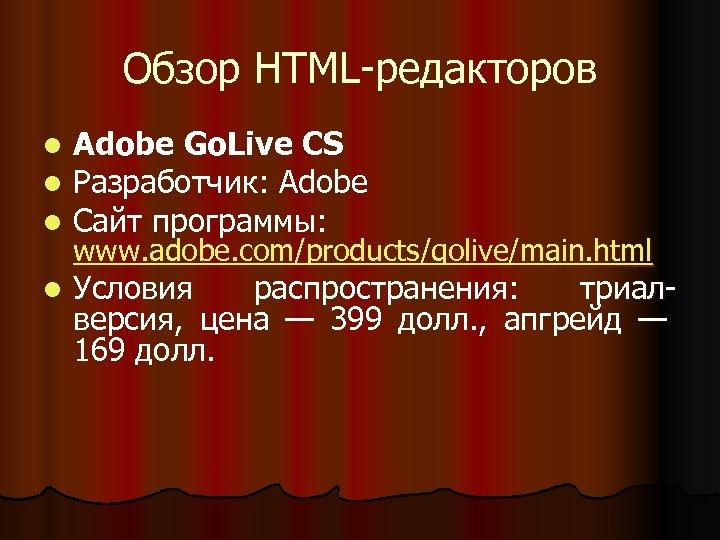 Обзор HTML-редакторов l l l Adobe Go. Live CS Разработчик: Adobe Сайт программы: l