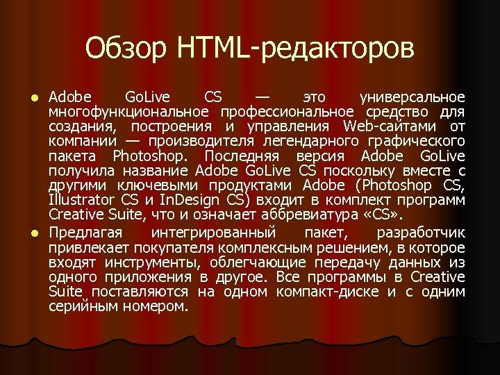 Обзор HTML-редакторов Adobe Go. Live CS — это универсальное многофункциональное профессиональное средство для создания,