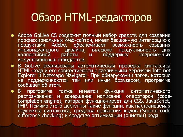 Обзор HTML-редакторов Adobe Go. Live CS содержит полный набор средств для создания профессиональных Web-сайтов,