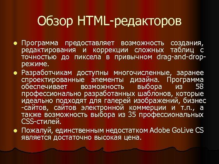 Обзор HTML-редакторов Программа предоставляет возможность создания, редактирования и коррекции сложных таблиц с точностью до