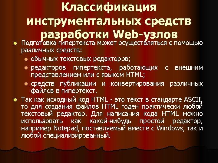 Классификация инструментальных средств разработки Web-узлов Подготовка гипертекста может осуществляться с помощью различных средств: l