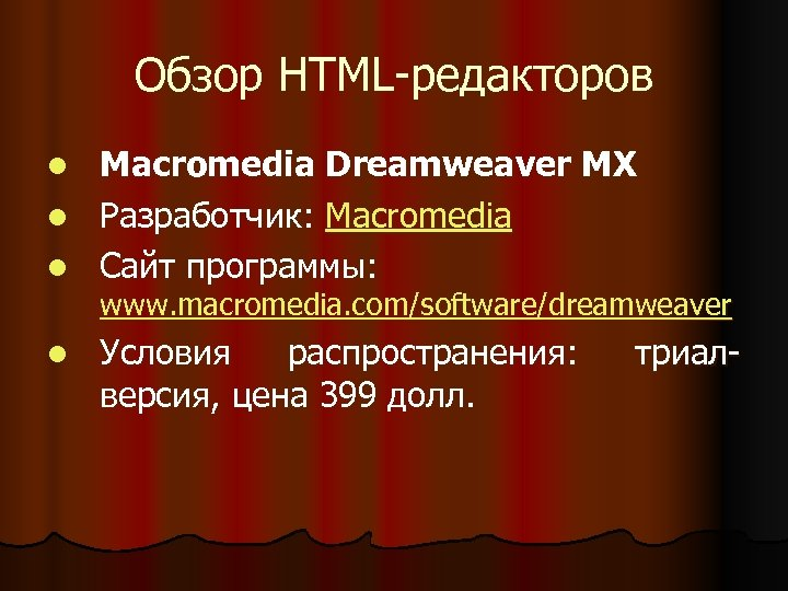 Обзор HTML-редакторов Macromedia Dreamweaver MX l Разработчик: Macromedia l Сайт программы: l www. macromedia.
