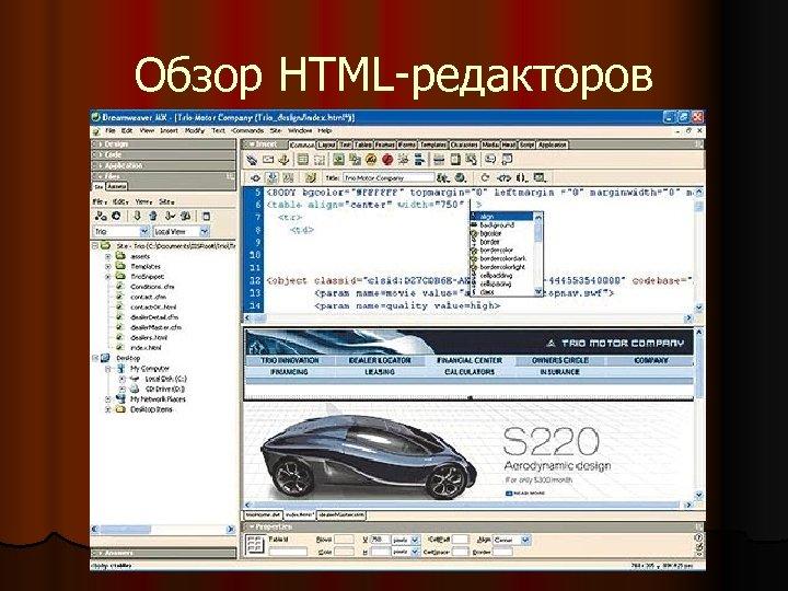 Обзор HTML-редакторов