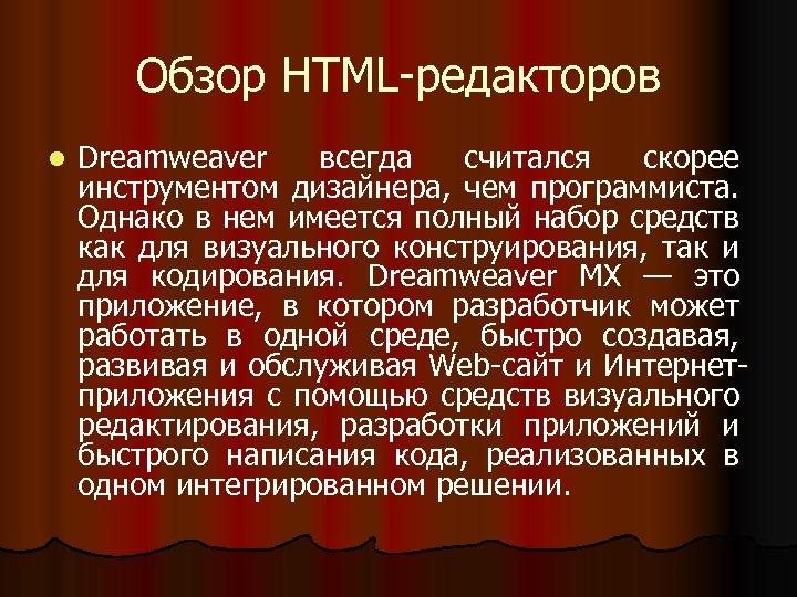 Обзор HTML-редакторов l Dreamweaver всегда считался скорее инструментом дизайнера, чем программиста. Однако в нем