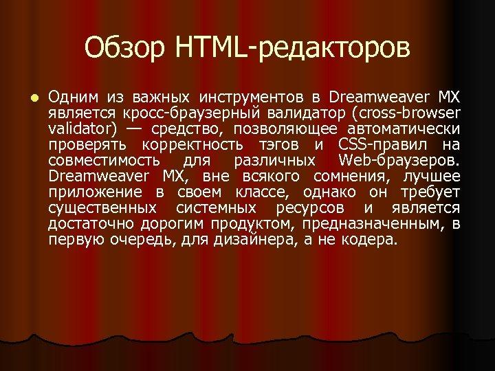 Обзор HTML-редакторов l Одним из важных инструментов в Dreamweaver MX является кросс-браузерный валидатор (cross-browser